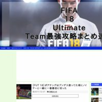 FIFA 18 Ultimate Team最強攻略まとめ速報
