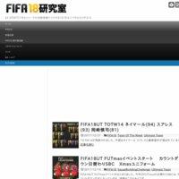 FIFA18 攻略 研究室